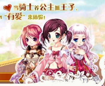 princess-maker-china