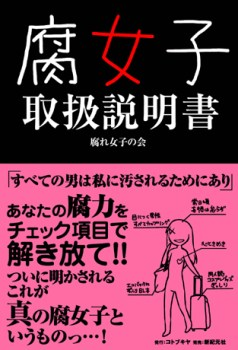 fujyoshi-manual-01