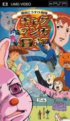 gag_manga_biyori_-_vol_01_umd