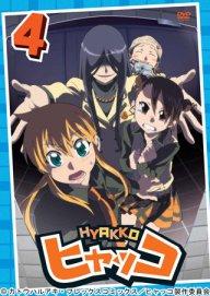 hyakko_-_vol_04