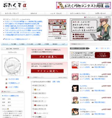 otakuma-page