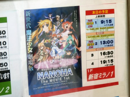 nanoha-movie-1st-05