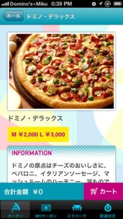 japan-dominos-pizza-app-features-hatsune-miku-07