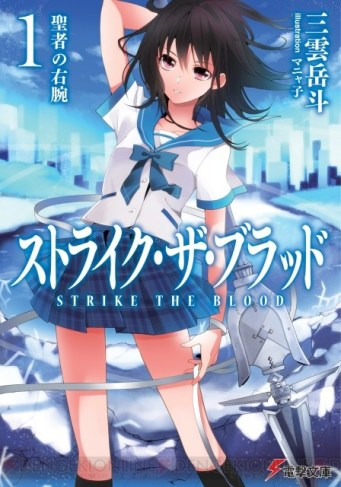 light-novel-strike-the-blood-and-golden-time-gets-anime-01