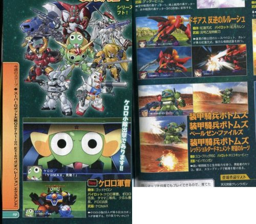 super-robot-wars-operation-extend-psp-game-announced-01