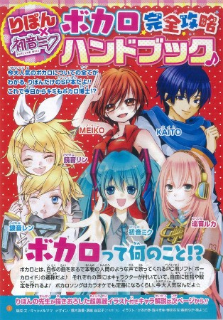 vocaloid-series-to-run-in-ribon-shojo-manga-magazine