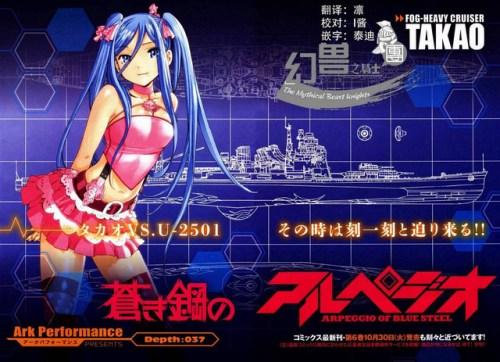 aoki-hagane-no-arpeggiol-02