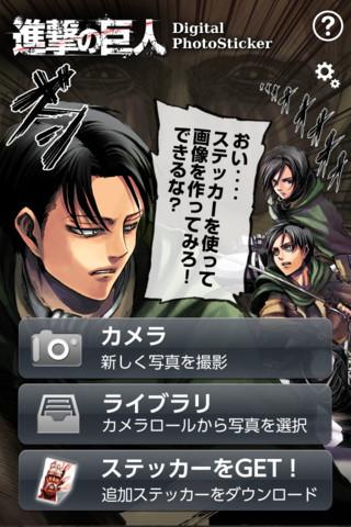 shigeki-no-kyojin-app-1