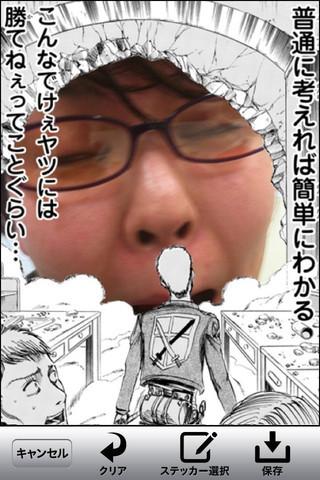 shigeki-no-kyojin-app-5