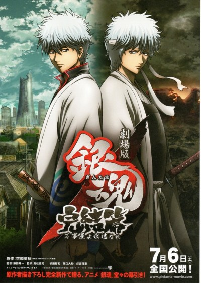 gintama-movie-02