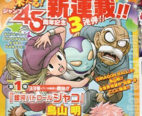 toriyama-akira-to-start-a-new-series-in-shonen-jump-02