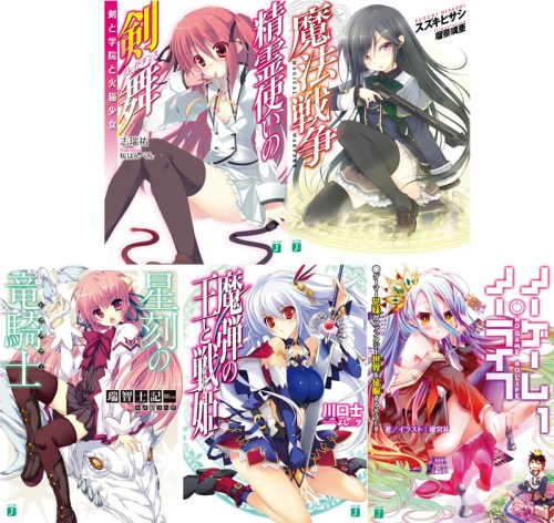5-light-novel-in-mg-bunko-j-will-gets-anime