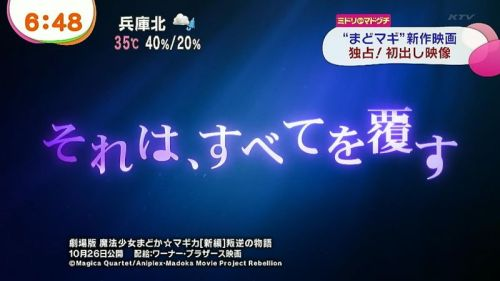 new-madoka-magica-the-movie-3-footage-and-date-21
