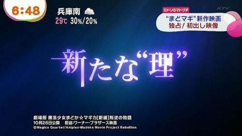 new-madoka-magica-the-movie-3-footage-and-date-23