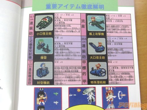 kantai-collection-8-bit-guide-book-06
