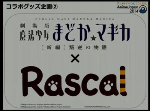 animejapan-2014-events-announce-big-collaboration-02