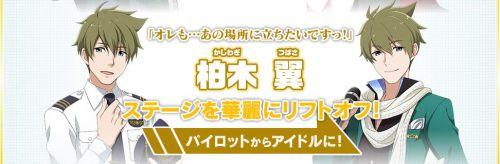 bandai-namco-games-announce-the-idolmaster-sidem-02