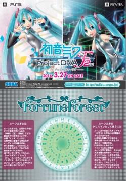 hatsune-miku-daiba-de-diva-f-2nd-event-06