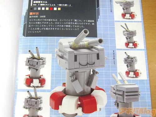 how-to-build-shimakaze-legos-doujin-02