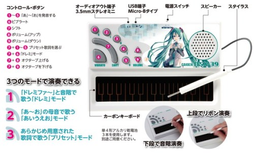 otona-no-kagaku-magazine-to-include-a-hatsune-miku-pocket-keyboard-02