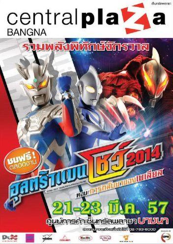 ultraman-show-2014-02