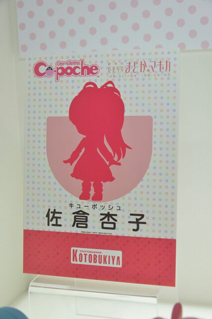 wonder-festival-2014-winter-part-1-cupoche-01-2