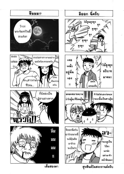 akibatan-comic-21-04