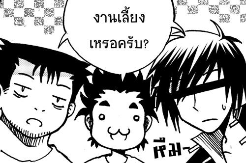 akibatan-comic-21-05