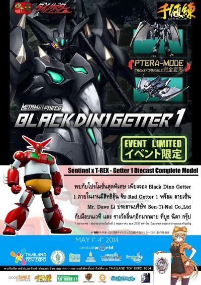 dino-geter-black