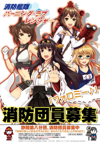 kancolle-girls-help-put-out-fires-05