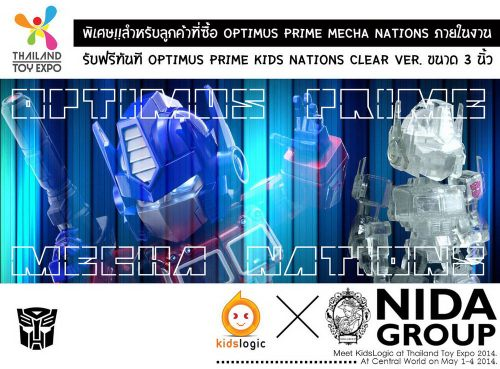 poster-promotion-optimus