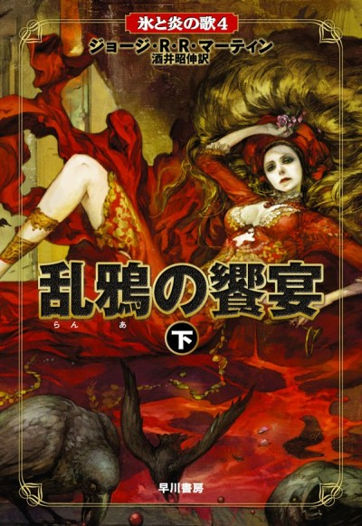 game-of-throne-novel-in-japanese-cover-11