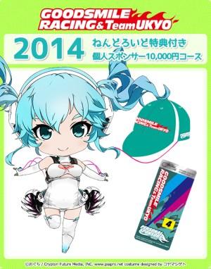 nendoroid-racing-miku-2014-ver-07