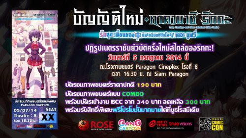 bangkok-comic-con-chuunibyo-the-movie-02