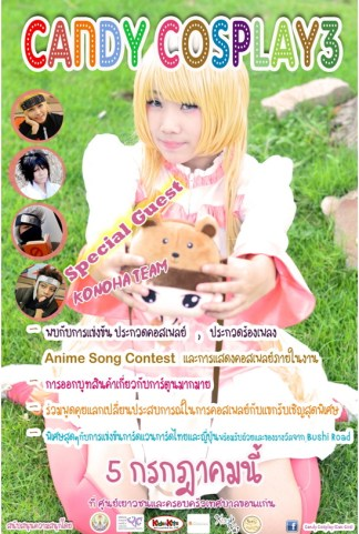 candy-cosplay-3rd-01