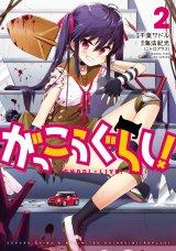 gakko-gurashi-manga-gets-tv-anime-03