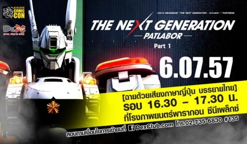 the-next-generation-patlabor-2014-bangkok-comic-con