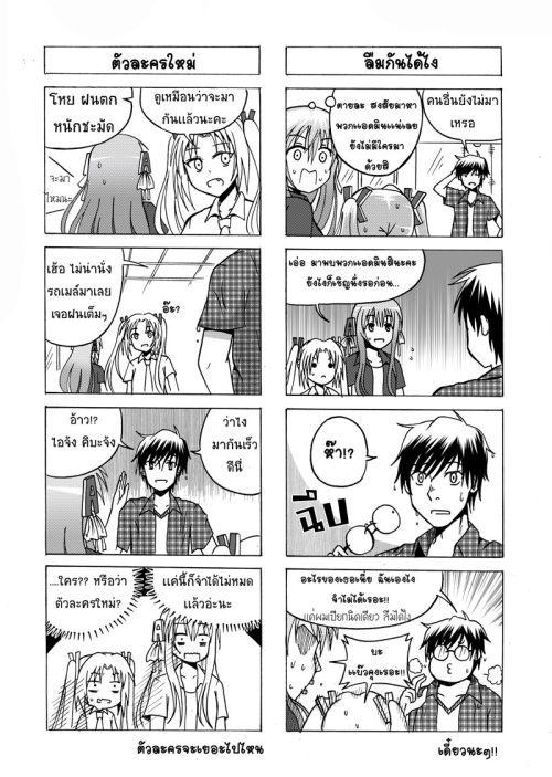 akibatan-comic-akibatan-comic-23-03
