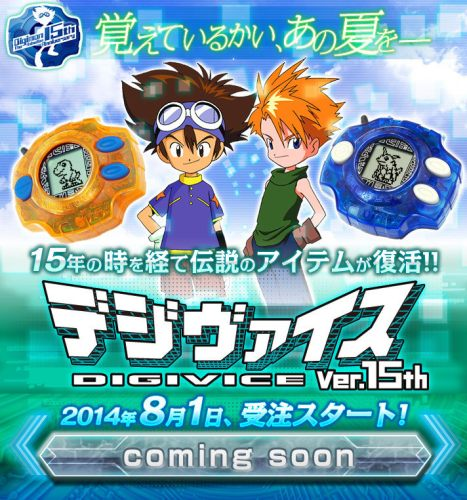 digimon-15th-anniversary-with-digivice-toys-01