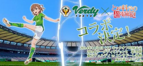 toaru-kagaku-no-railgun-teams-up-with-pro-soccer-team-01