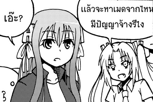 akibatan-comic-24-01