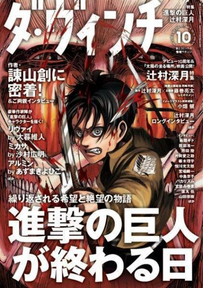 11-manga-artists-cerebrate-attack-on-titan-12