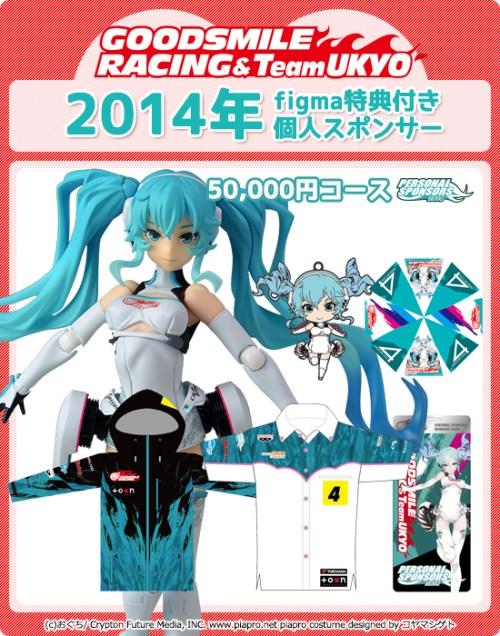 figma-racing-miku-2014-ver-13