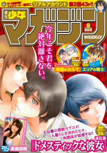 kodansha-to-publish-simultaneous-digital-manga-magazines