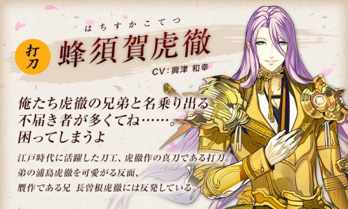 weapons-of-japan-are-reimagined-as-gorgeous-men-in-upcoming-mobile-game-04