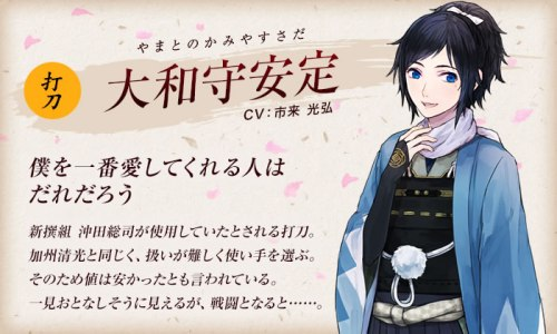 weapons-of-japan-are-reimagined-as-gorgeous-men-in-upcoming-mobile-game-11