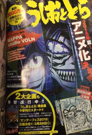 Ushio-to-Tora-cover