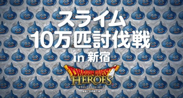 dragon-quest-heroes-100000-slimes-promo-in-shinjuku-station-01