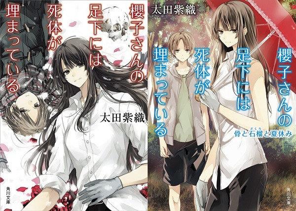 sakurako-san-no-ashimoto-ni-wa-shitai-ga-umatteiru-light-novels-get-anime-01