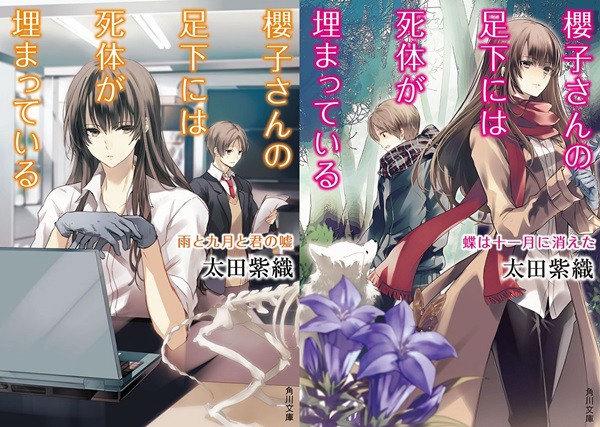 sakurako-san-no-ashimoto-ni-wa-shitai-ga-umatteiru-light-novels-get-anime-02